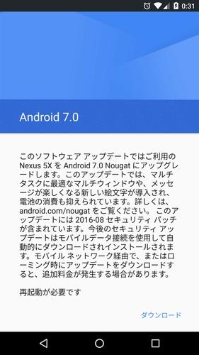 Android 7.0アップデート内容