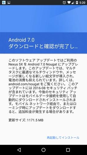 Android 6からAndroid 7.0へのアップデートファイルサイズ