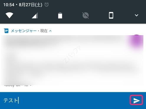 Android 7.0通知からの直接返信機能画面