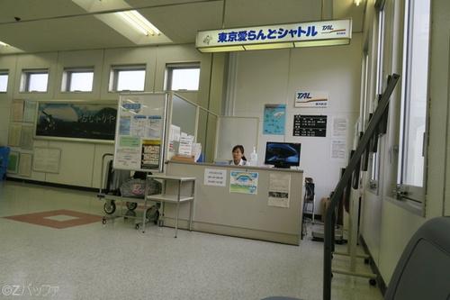 八丈島空港の東京愛らんどシャトル受付