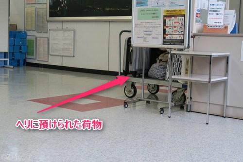 東京愛らんどシャトルの荷物預入