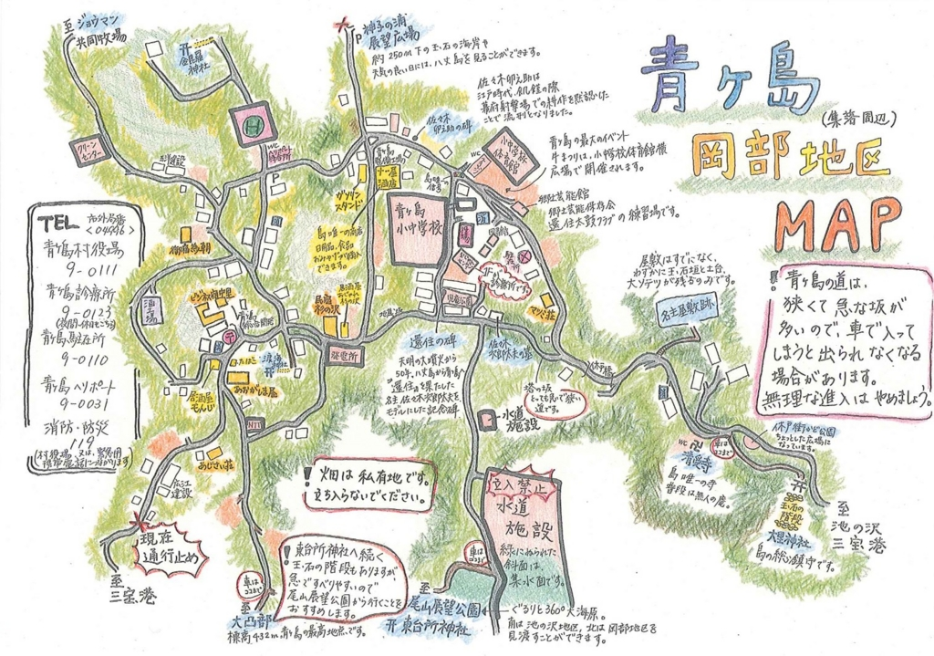 青ヶ島の集落地図マップ