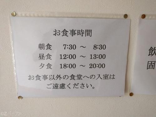 青ヶ島の民宿ビジネス宿中里の食事時間