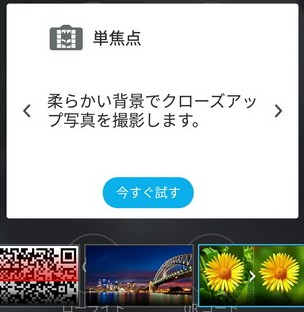 Zenfone3カメラの単焦点モード