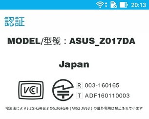 Zenfone3日本版技適マーク