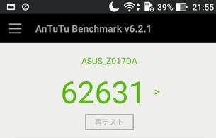 AnTuTuでのZenfone3のベンチマーク結果