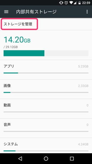 Android 7.1の新機能スマートストレージ