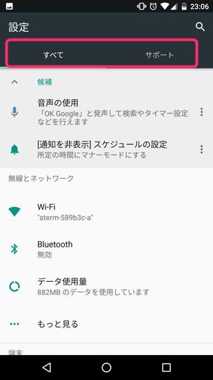 Android 7.1では設定画面がタブ化された