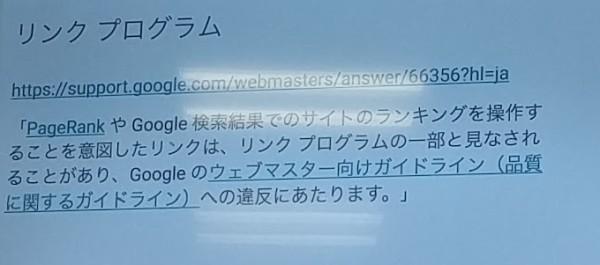グーグル検索のリンクプログラムガイドライン