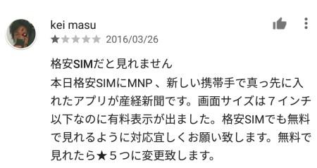 格安SIMだと無料で産経新聞が読めないと批判するレビュー