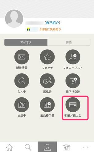 ヤフオクアプリからの売上金確認方法