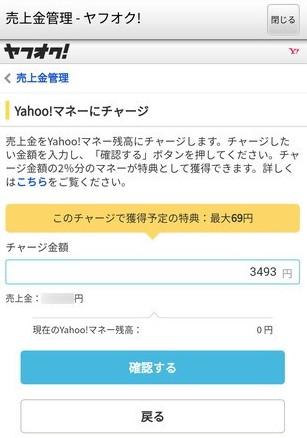 Yahoo!マネーへのチャージで2%特典受け取った時