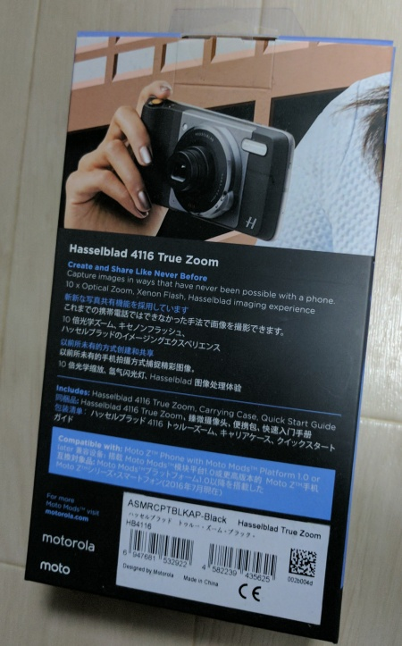 ハッセルブラッドTrue Zoomカメラ化粧箱の裏面