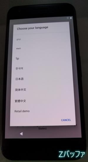 Google Pixelは日本語にも対応