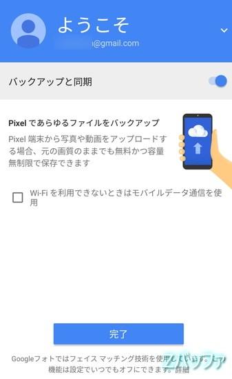 Pixel利用特典、Googleフォトへ無圧縮で無制限保存可能