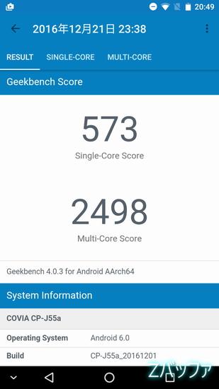 g07のGeekbench4スコア