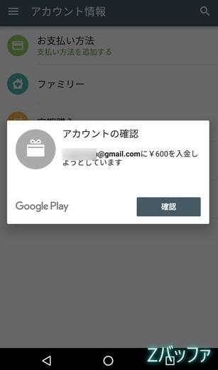 Google Playでのクーポンコード利用で入金された結果