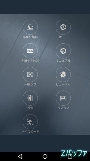 KIWAMI 2の標準カメラアプリ機能