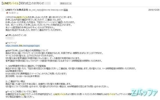 LINEモバイルの契約完了メール
