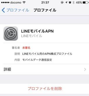 LINEモバイルをiPhoneで使うためのAPN設定