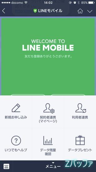 LINEモバイルはLINEと連携すると便利