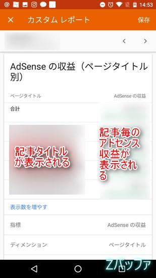 Androidスマホでグーグルアドセンスの記事別収益を確認する手段