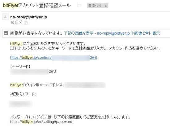 bitFlyerアカウント登録完了