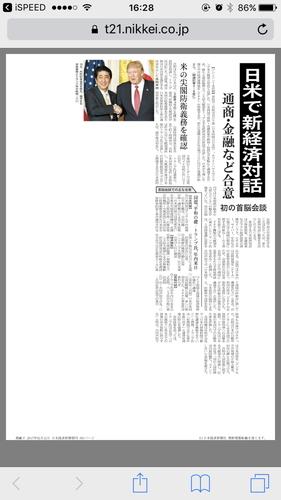 日経テレコン21で見た日経新聞の紙面