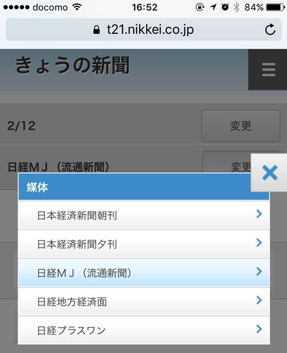 日経テレコン21で読める日経の各種新聞リスト