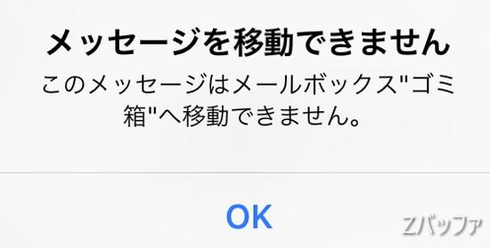 iPhoneのメールアプリでメール削除時にメッセージを移動できません