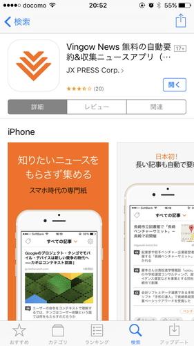 ニュースアプリのVingow