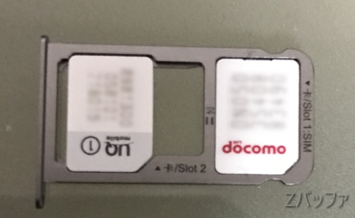 DSDSに対応SIMスロット
