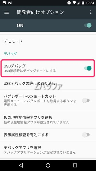 AndroidのUSBデバッグ設定