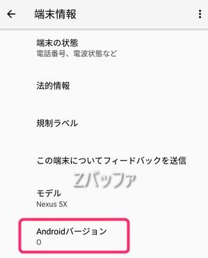 Android Oプレビュー版バージョン番号