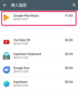 google play music3ヶ月100円