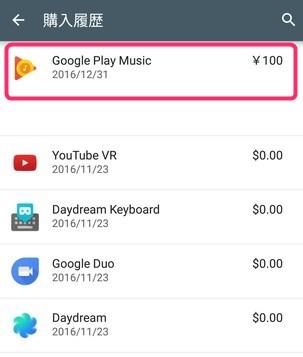 google play music3ヶ月100円