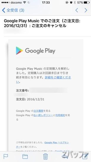google play music解約完了メール