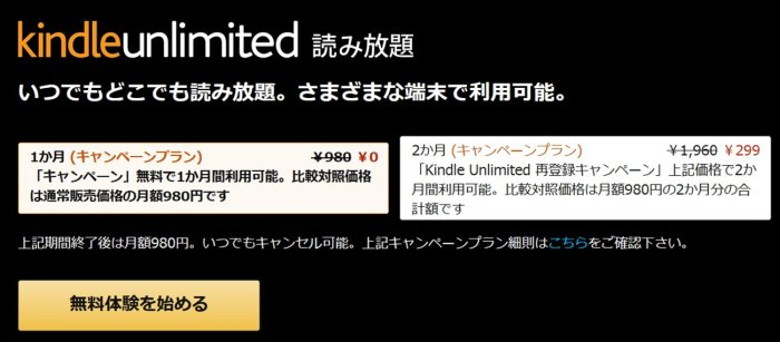 Kindle Unlimitedの再登録キャンペーン