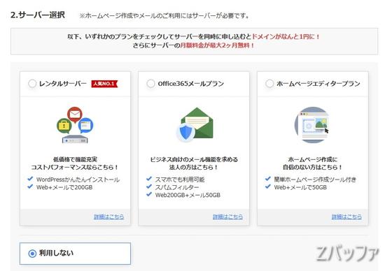 お名前.comのサーバ選択