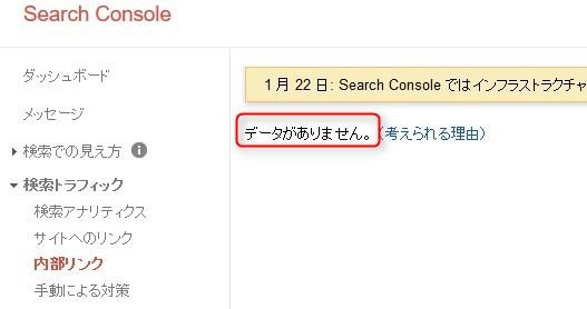 SearchConsoleから内部リンクのデータ消えた