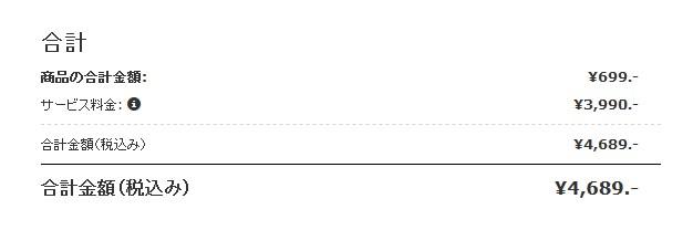 IKEAオンラインストアの最低送料