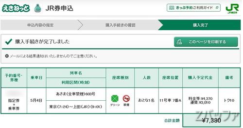あさま号のグリーン車席切符を10%引きで購入