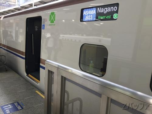 北陸新幹線あさま号