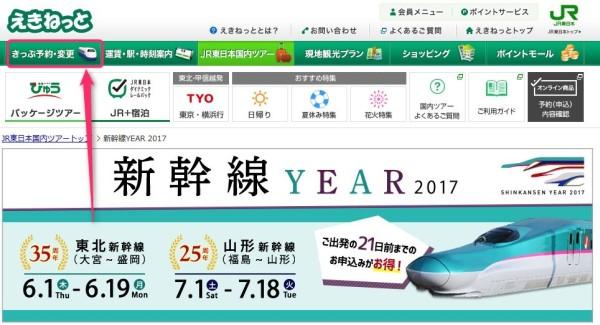えきねっと新幹線チケット購入方法