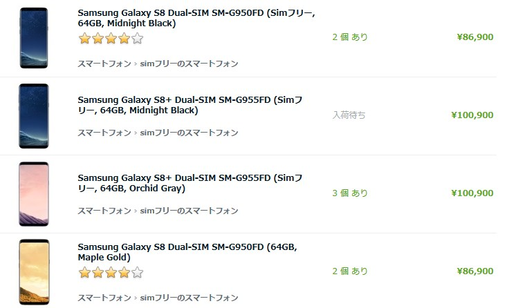 EXPANSYSでのGalaxy S8価格