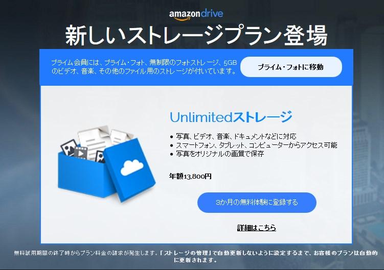 AmazonDriveUnlimitedストレージ