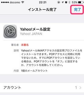 Yahooメールプロファイルのインストール完了