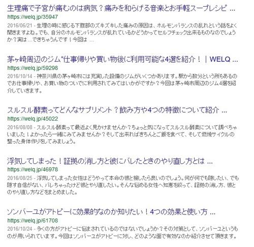 2017年6月welqのGoogle検索結果