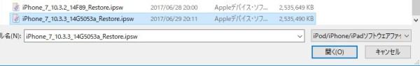 iTunesでipswファイルを選択
