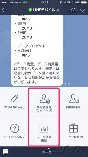LINEモバイルのデータ残量確認方法